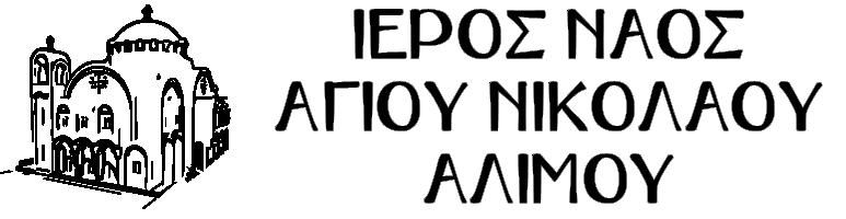 Logo Ι.Ν. Αγίου Νικολάου Αλίμου