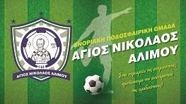 Ενοριακή Ποδοσφαιρική Ομάδα